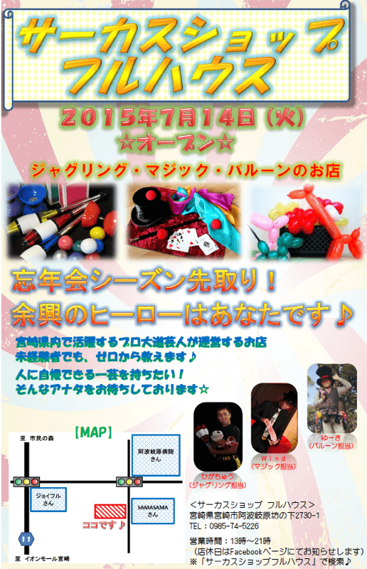 (C) JUGGLER - HiGACHU http://ameblo.jp/juggler-higachu/page-2.html#main