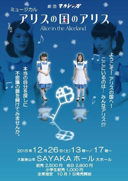 『アリスの国のアリス』フライヤー表