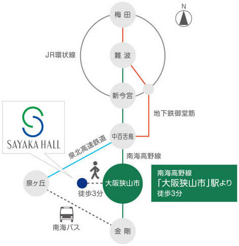( C ) 公益財団法人 大阪狭山市文化振興事業団 http://www.sayaka-hall.jp/access/