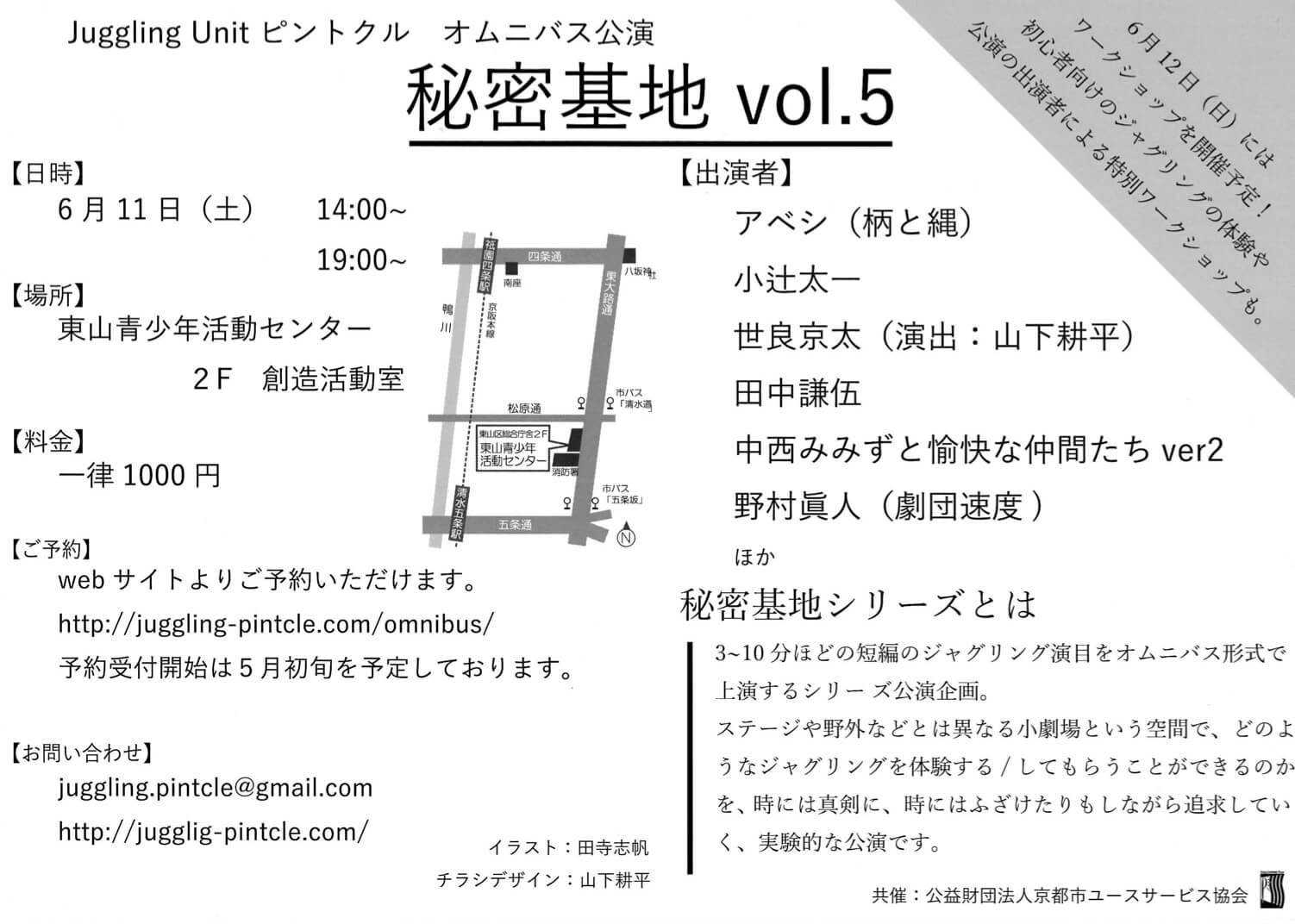 秘密基地 Vol.5_2