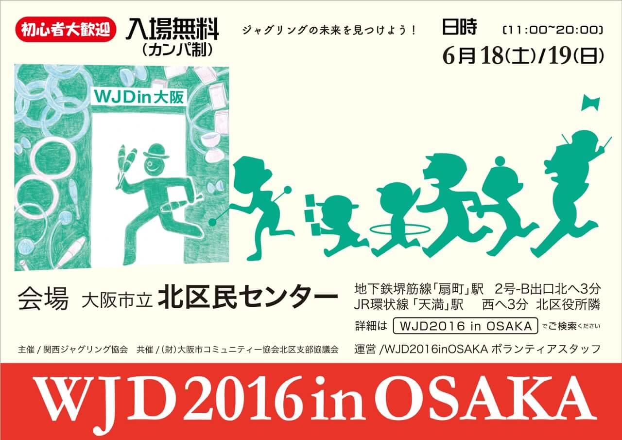 WJD2016 in OSAKA_1