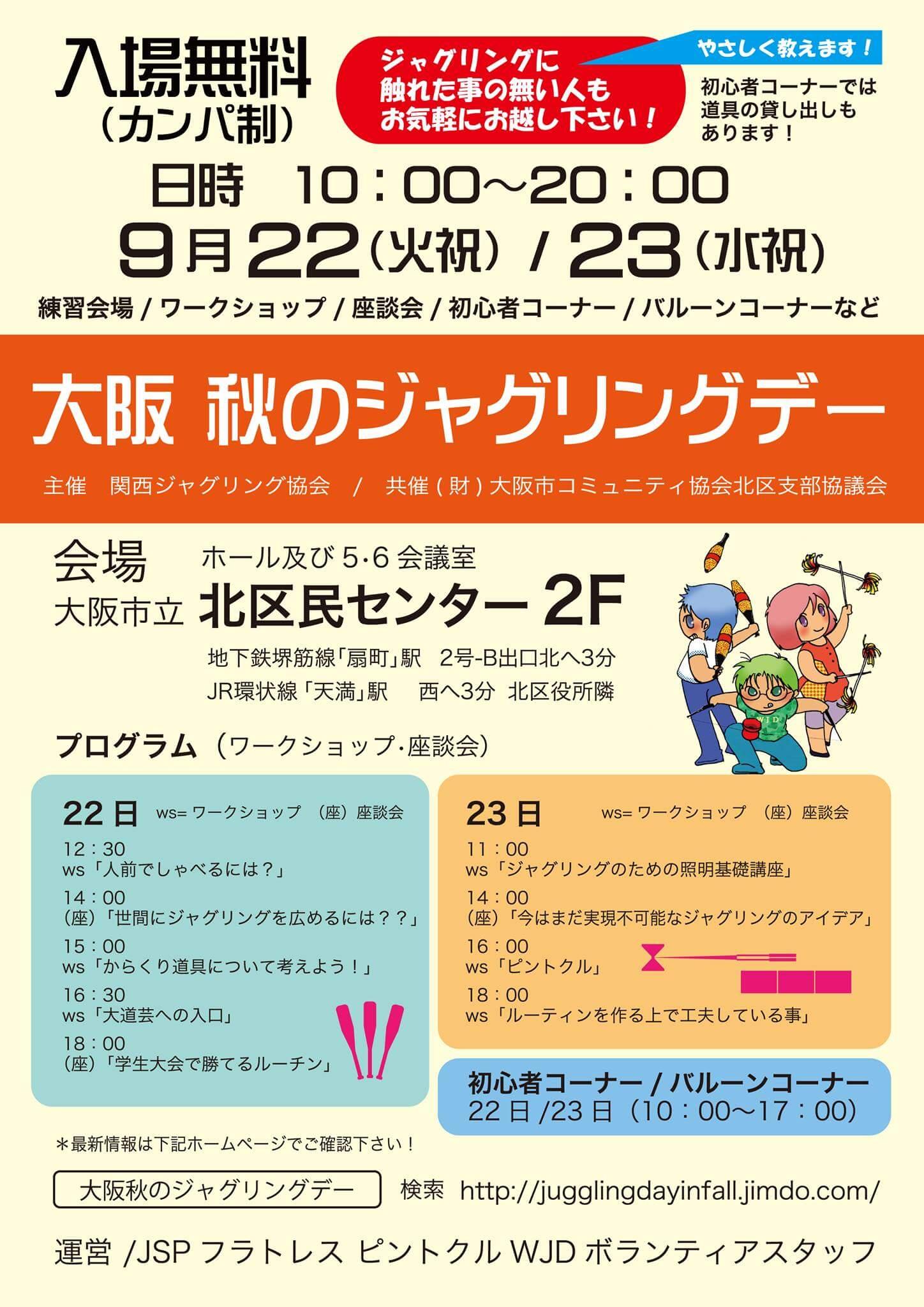 ( C ) 関西ジャグリング協会 http://jugglingdayinfall.jimdo.com/おまけ/