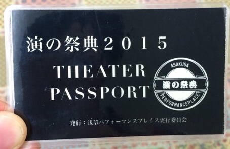 ( C ) 演の祭典 http://ameblo.jp/asakusapp2/entry-12073999531.html?frm_id=v.jpameblo