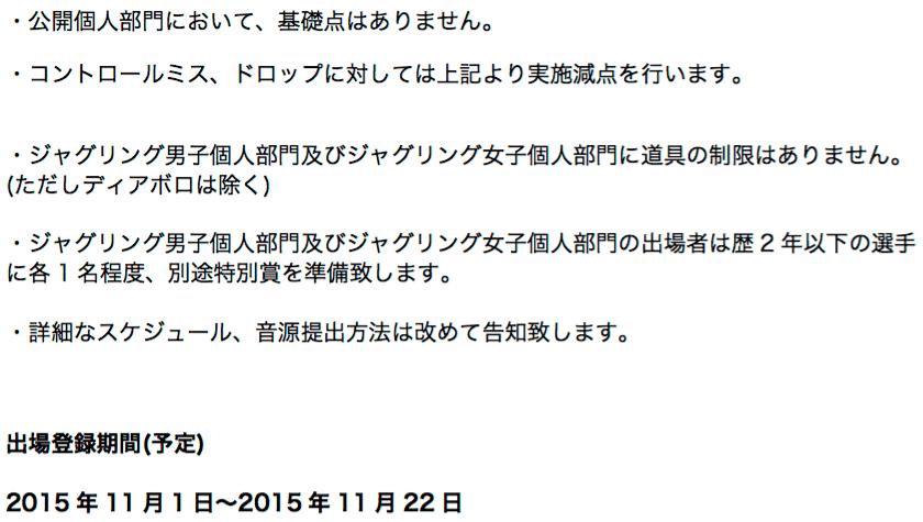 ( C ) 九州ディアボロコンテスト実行委員会 http://diabolo.asia/kyushudia2015.pdf