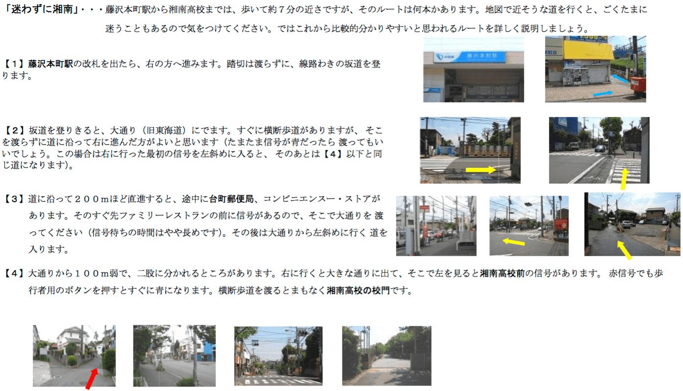 ( C ) 神奈川県立湘南高等学校 http://www.shonan-h.pen-kanagawa.ed.jp/zennichi/pdf/mayowazuni_shounan.pdf