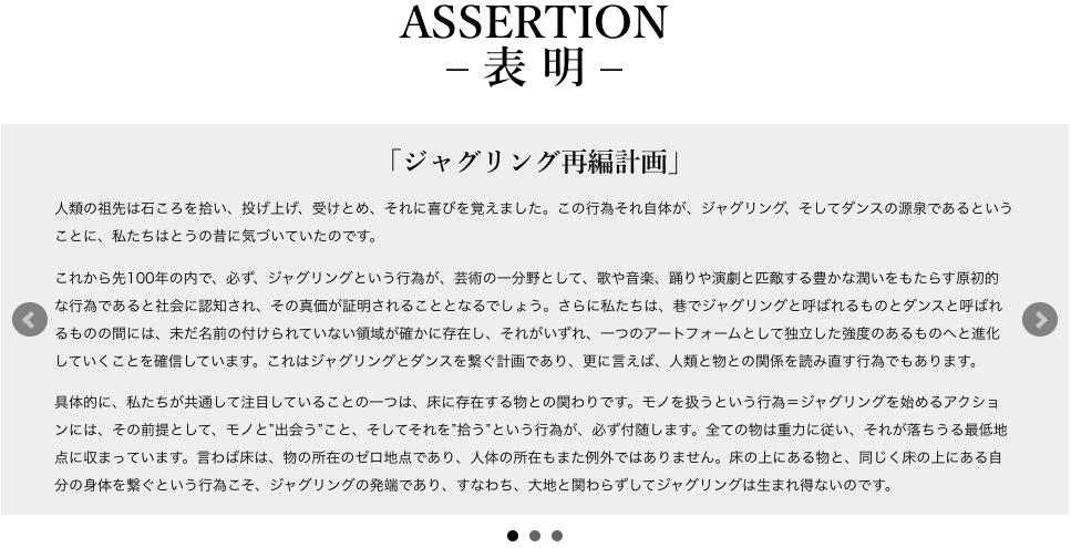 ( C ) 頭と口 http://atamatokuchi.com/assertion/