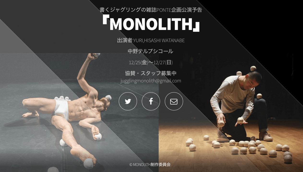 ( C ) MONOLITH制作委員会 http://jugglingmonolith.com