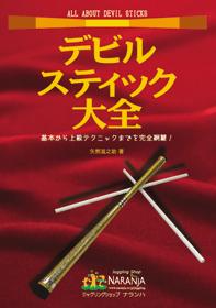 ( C ) NARANJA Inc. http://www.naranja.co.jp/juggling/web-pages/454