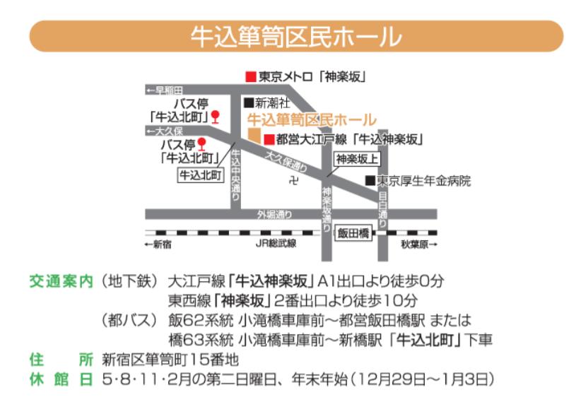 出典:shinjuku.hall-info.jp