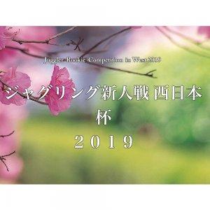 「ジャグリング新人戦 西日本杯」3月21日に開催。エントリーは2月28日まで。