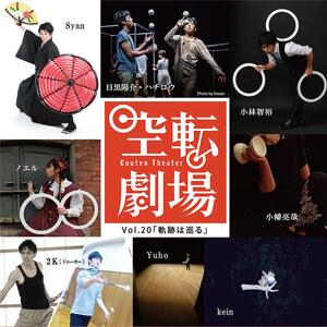 『空転劇場Vol.20「軌跡は巡る」』、2月27日開催。