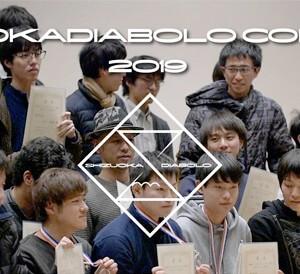 「静岡ディアボロコンテスト 2019」のフォトレポート。ハイライト動画が新たに公開。