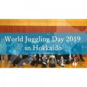 北海道初のワールド・ジャグリング・デー「WJD2019 in Hokkaido」6月15日〜16日、札幌にて開催。