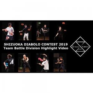 「静岡ディアボロコンテスト 2019」チームバトル部門のハイライトムービーが公開中。