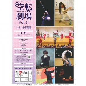 『空転劇場 Vol.21「ハレの時間」』、5月21日開催。