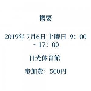 「栃木ジャグリング親睦会」7月6日、日光体育館にて開催。
