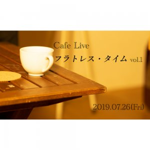 珈琲片手にフラトレスと過ごすひととき。Cafe Live「フラトレス・タイム vol.1」、7月26日スペースコラリオンにて開催。