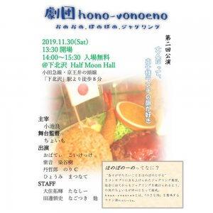 「劇団hono-vonoeno」第二回公演『大人だって、お子様ランチの旗が好き』11月30日、下北沢にて開催。