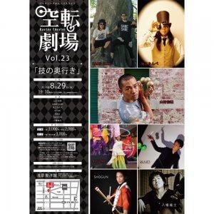 『空転劇場 Vol.23「技の奥行き」』、8月29日開催。