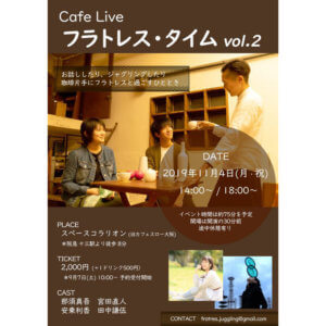 Cafe Live「フラトレス・タイム vol.2」11月4日、スペースコラリオンにて開催。