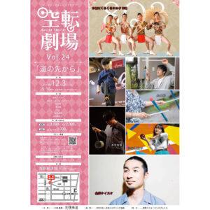 『空転劇場 Vol.24「道の先から」』、12月3日開催。