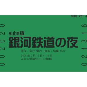 aube vol.4『aube版 銀河鉄道の夜』、2020年2月13日〜16日、花まる学習会王子小劇場にて開催。