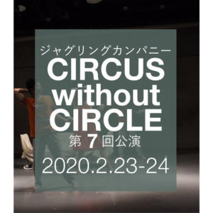 「Circus without Circle」第7回公演、予約受付を開始。
