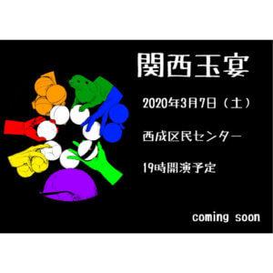 「関西玉宴」2020年3月7日、西成区民センターにて開催。